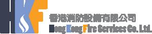Hong Kong Fire | 香港消防設備有限公司 | 滅火筒租用專家 | 展覽會短期滅火筒租用